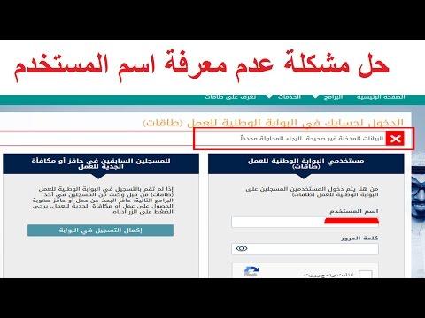حل مشكلة عدم معرفة اسم المستخدم بعد التسجيل في طاقات حافز 2016 1437 Youtube