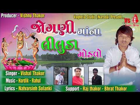 જોગણી માંના લીલુડો મોડવો- વિસાલ ઠાકોર- New Gujarati Bhakti Song   Vaghela studio