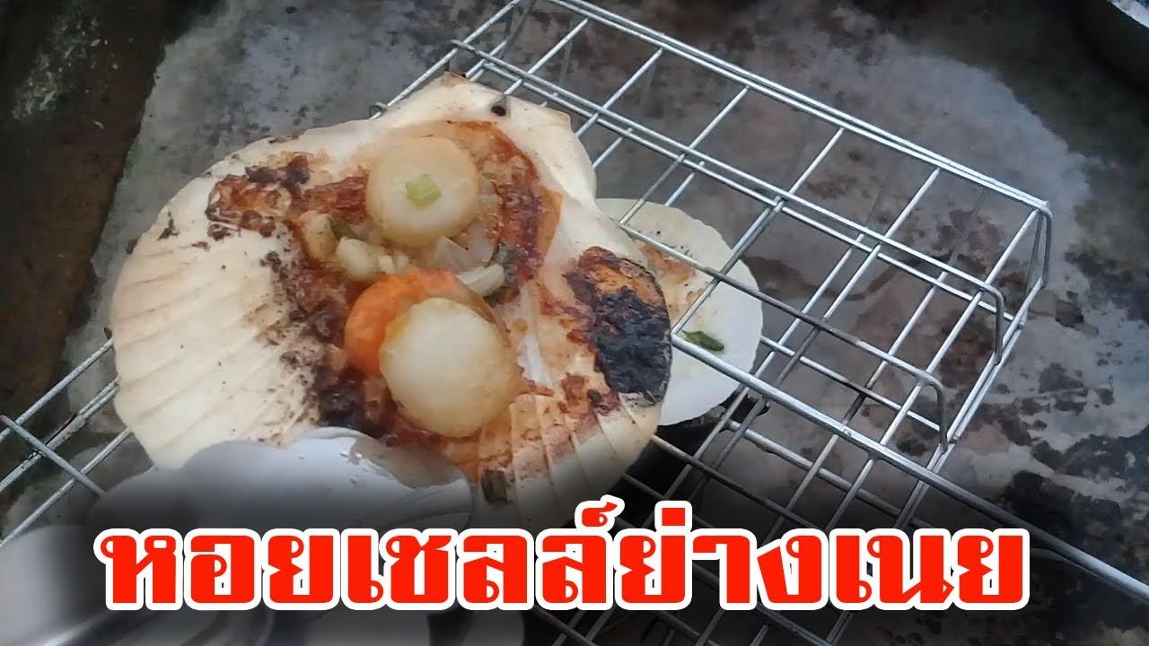 หอยเชลล์ย่างเนย 3ขั้นตอนง่ายๆ วิธีทำหอยเชลล์ย่างเนยกระเทียม Grilled Scallops with Butter and Garlic