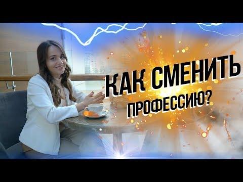 Как сменить профессию?Обучение наращиванию волос Москва