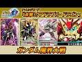 ガンダムトライエイジ OPERATION ACE 05 チャレンジモード「迫撃!クアドラプル・ド…