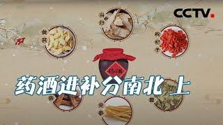 《健康之路》 20210103 药酒进补分南北(上)| CCTV科教 - YouTube