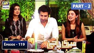 Meri Baji Episode 119 - Part 2 - 19th June 2019   ARY Digital Drama
