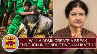 Special News : Will AIADMK create a Breakthrough in conducting Jallikattu..?