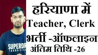 Haryana में Teacher & Clerk Recruitment 2019 - Dr sarvapalli Radhakrishanan School Bhiwani Board