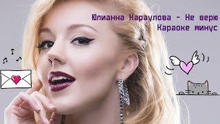 Юлианна Караулова Не верю КАРАОКЕ МИНУС