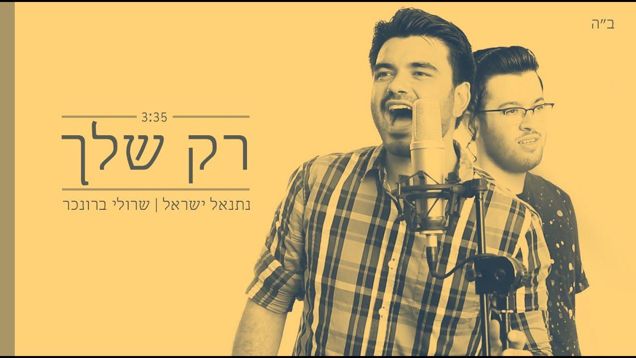 נתנאל ישראל | שרולי ברונכר \ רק שלך (Sia - Cheap thrills Cover)
