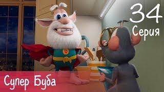 Буба - Буба Супер - 34 серія - Мультфільм для дітей