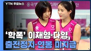 '학교폭력' 이재영·다영, 무기한 출전정지·연봉 미지급 / YTN