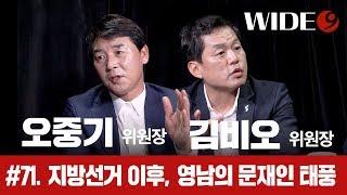 71회 : 지방선거 이후, 영남의 문재인 태풍