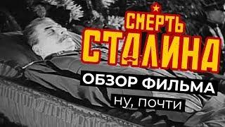 «Смерть Сталина». Обзор фильма. Ну, почти | Денис Чужой