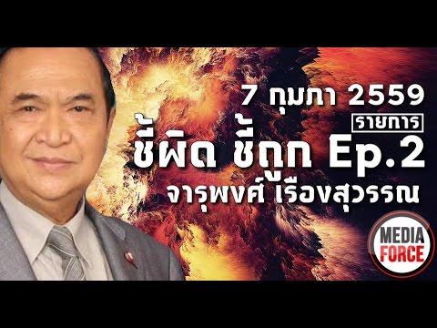 จารุพงศ์ เรืองสุวรรณ รายการชี้ผิดชี้ถูก Ep.2 ฮั่นกัดเกีย 7feb2016