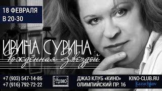 """Ирина СУРИНА о концертной программе """"Рожденная звездой"""""""