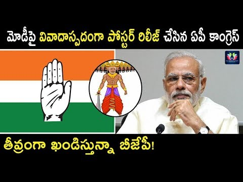 AP Congress Party Controversial Post On Narendra Modi | BJP Fires On Congress | TFC News