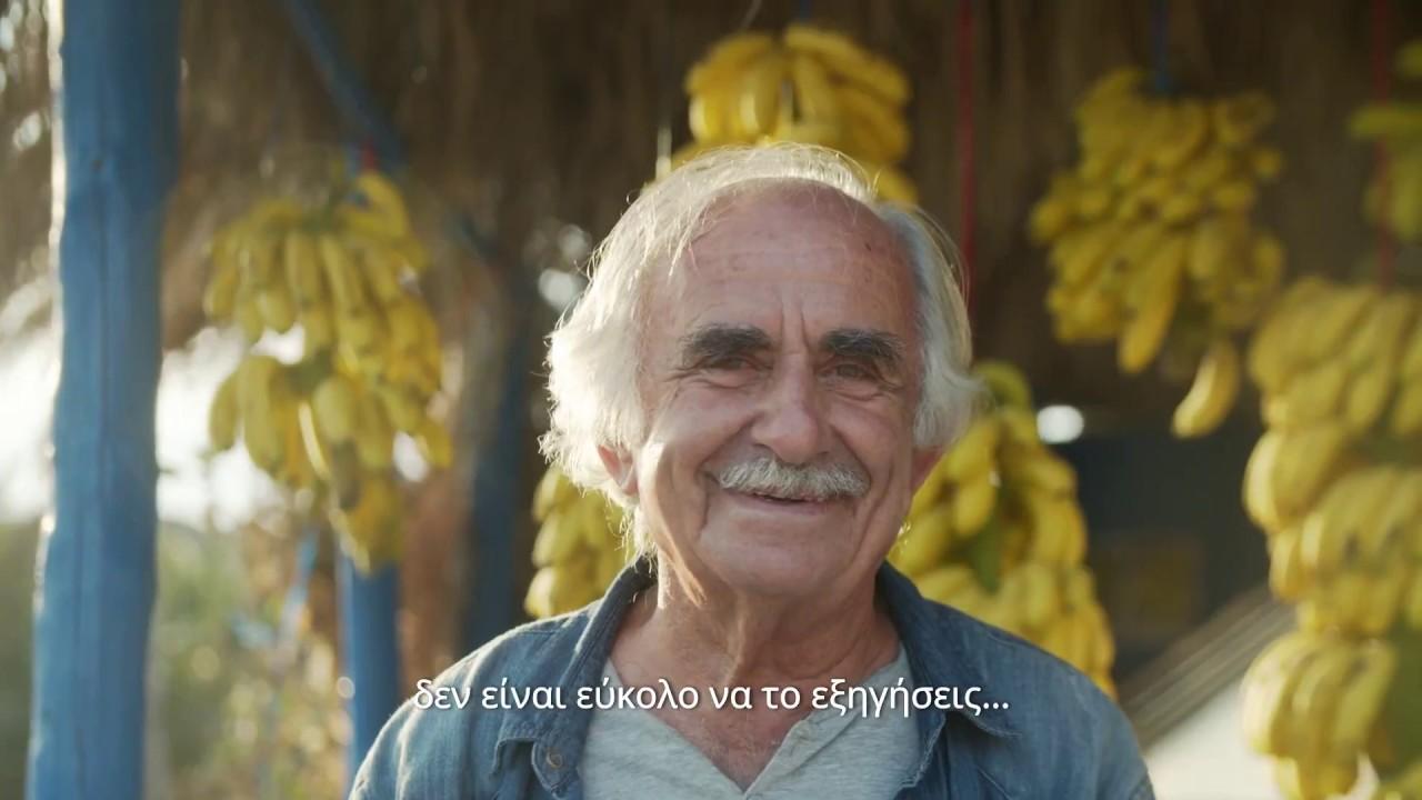 """Crete, Sense The Authentic"" -  Sense the Authentic Taste"