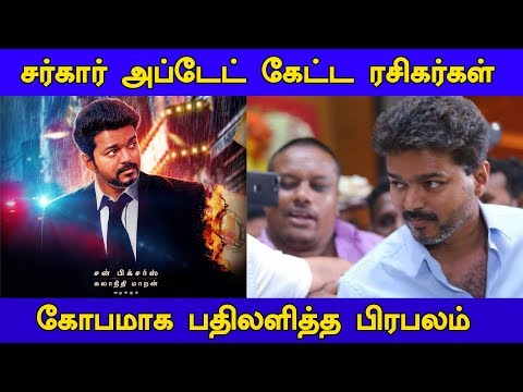 Sarkar Update Angry Tweet Of Celebrity But Fans Are Feel Happy ! | #Vijay #Thalapathy #Sarkar