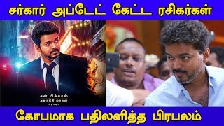 Sarkar Update Angry Tweet Of Celebrity But Fans Are Feel Happy !