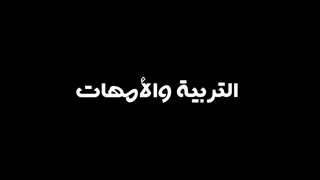 قصيدة: التربية والأمهات/ للشاعر: معروف الرصافي. - YouTube