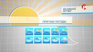 Прогноз погоды на 19.10.2021