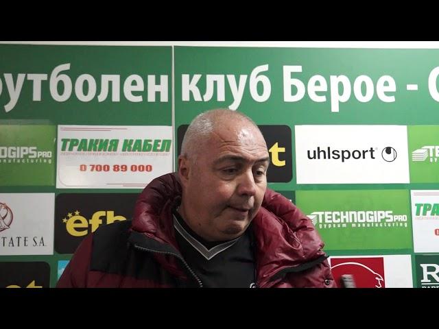 Валентин Грудев след Берое - Черно море (04.12.18)