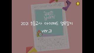 2021 초등교사 아이패드 업무일지 (ver.21)(1…