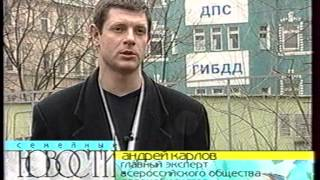 2002 РТР Семейные новости Блатные номера