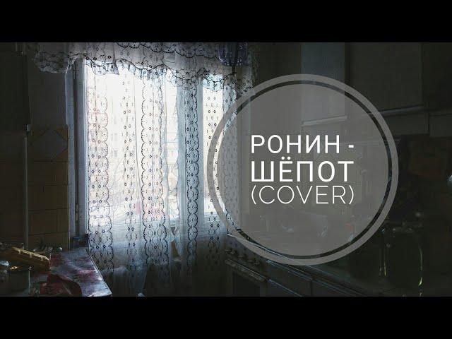 Ронин - Шёпот (cover)