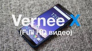 Vernee X - Full HD видео с камеры