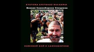 Система Спецназ Болгария Боевая Самооборона Семинар Вадима Старова