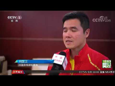 (Eng Sub) CNT Men's Team Biggest Competitor: Germany -- CCTV 5