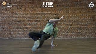 "48. 5 step (footwork) | Видео уроки брейк данс от ""Своих Людей"""