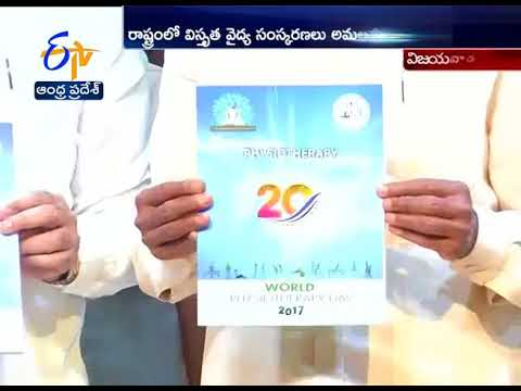World physiotherapy Day | Celebrations at Tummalapalli Kalakshetram | CM Participates