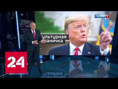 Молодежь может лишить Трампа опоры - Россия 24