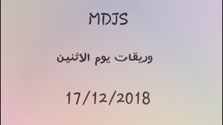 وريقات cote et sports ليوم الاثنين 17/12/2018