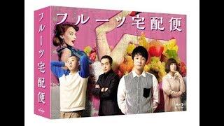 (C) 鈴木良雄・小学館/「フルーツ宅配便」製作委員会 発売元:「フル...