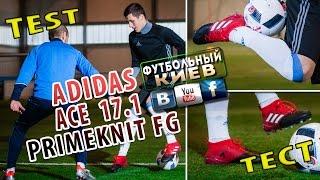 Adidas ACE 17.1 Primeknit FG Test. Наклболы и крученые удары в футболе. Тест бутс.
