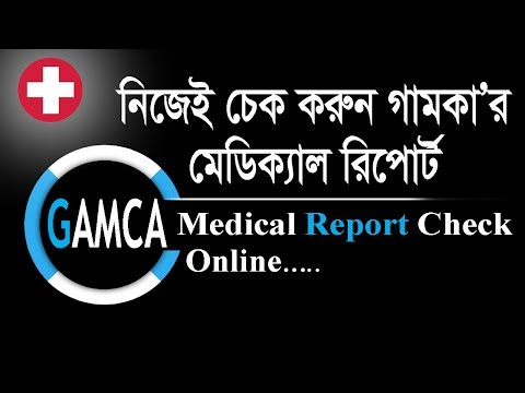 (GAMCA) Medical Report Check II (GCC) Medical report check for Gulf.