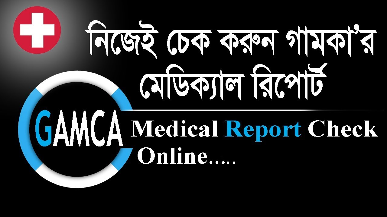 (GAMCA) Medical Report Check II (GCC) Medical report check for Gulf