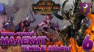Total War: Warhammer 2 + Мод SFO (Легенда) - Малекит #6