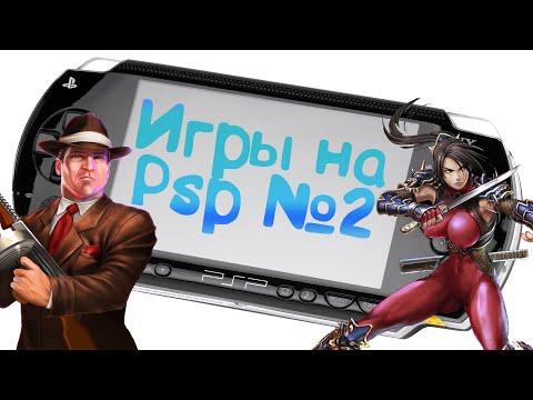Топ 5 игр на Psp
