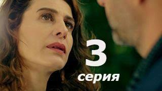 Соколиный холм 3 серия на русском языке анонс и дата выхода