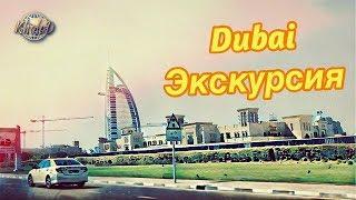 Dubai / лучшая экскурсия по Дубаю(Dubai / Обзорная Экскурсия