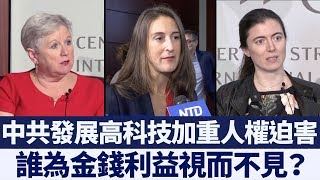 中共發展高科技加劇迫害人權 美國嚴堵科技輸入陸企 新唐人亞太電視 20191110