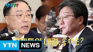 [팔팔영상] 경제수장 후보 홍남기 vs 경제실정 저격 유승민 / YTN