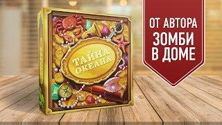ТАЙНА ОКЕАНА: Новая настольная игра от автора ЗОМБИ В ДОМЕ!
