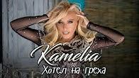 KAMELIA ft. SASHO ROMAN - HOTEL NA GREHA / Камелия ft. Сашо Роман - Хотел на греха, 2019