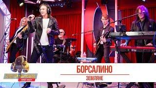 Группа «Земляне» — «Борсалино». «Золотой Микрофон 2019»