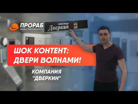 Косяк от магазина дверей ДВЕРКИН при монтаже в городе НОВОСИБИРСК | ПРОРАБ