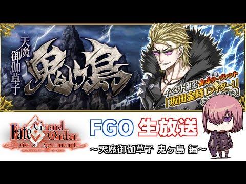 【FGO 生放送】 まったり楽しむ 復刻イベント ~天魔御伽草子 鬼が島 編~ 【Fate/Grand Order】