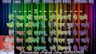 Tere Pyar Ki Tamanna (3 Stanzas) Karaoke With Hindi Lyrics (By Prakash Jain)